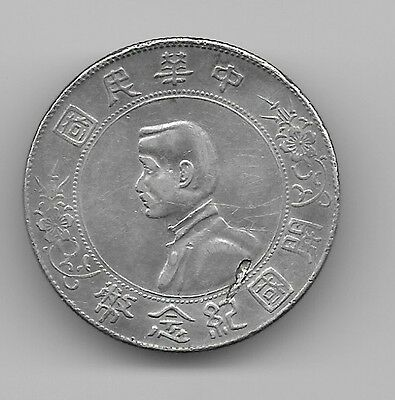 China 1927 One Yuan Silver Dollar Sun Yat Birth of the Republic Memento COIN