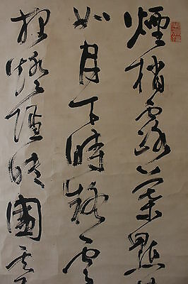 G07J0 ~Old & Great Calligraphy~ Japanese hanging Scroll