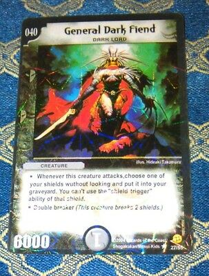 Duel Masters Trading Card Game 2004. N.27/55