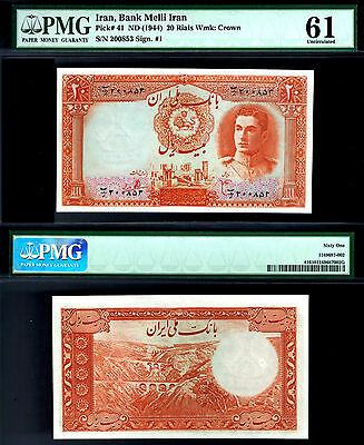 89-IRAN. 20 Rials Bank Note. Pick 41. ND (1944). PMG Certified-Graded 61 UNC.