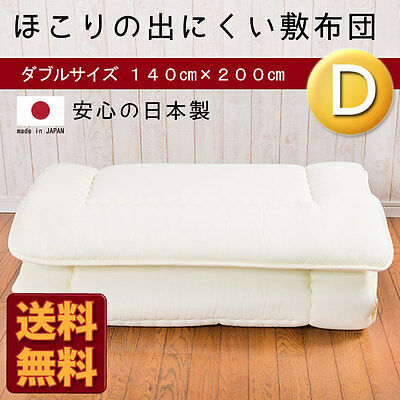 Futon Mattress Sikifuton Double size Fabric Legend Method Difficult for Dust