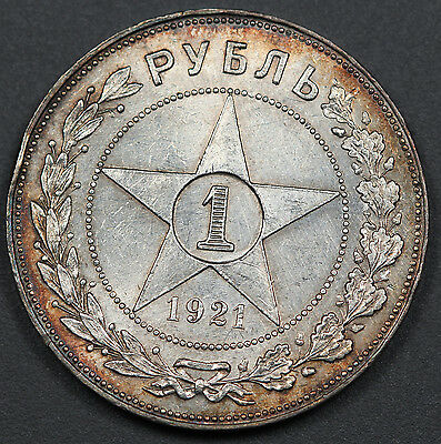1921 RUSSIA 1 ROUBLE/RUBLE 20 Gram SILVER Coin UNC Y#84 USSR Nicely Toned