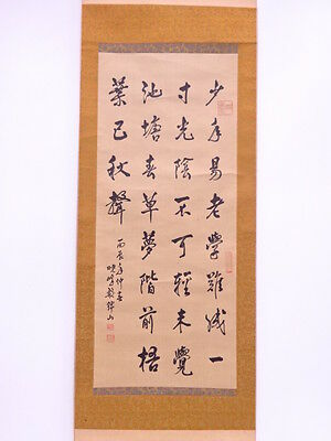 42403# Japanese Wall Scroll / Hand Painted / Calligraphy