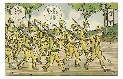 Army Comic Goverment Propaganda Japan Japanese Military Lot 7 Marching Postcard