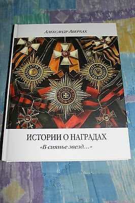 New Russian NICE 2017 book - Stories about awards Russian Empire