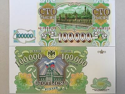 Project Russian banknote - 100000 rubles of 1993 Soviet Union UNC СССР