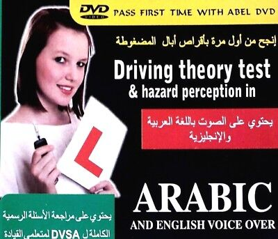 ARABIC Theory Test 2017Edition Driving Car Tests&Hazard Perception اللغة العربية