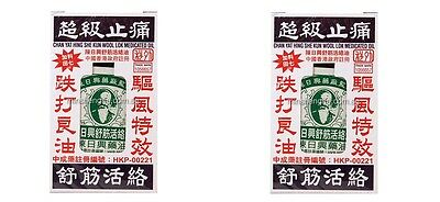 2 x CHAN YAT HING SHE KUN WOOL LOK Medicated Balm Oil Pain Relief 38ml