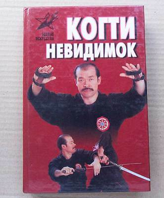 NINJA WEAPONS Martial Arts by A.Gorbylev / Russian Book NINJUTSU Fight training