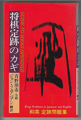 Guide to Shogi Openings Shogi Problems in Japanese and English Used Book
