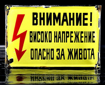 "50's 12"" Attention! High voltage Warning Bulgarian sign porcelain enamel vtg"