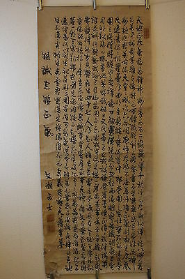 Z014 ~Old & Powerful Calligraphy~ Japanese Antique Poster