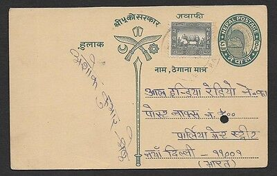 (111cents) Nepal HG # 34 used