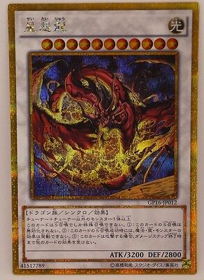 Yu Gi Oh GP16-JP012 Star Eater Gold Secret Rare Sternenfresser Japanese Mint