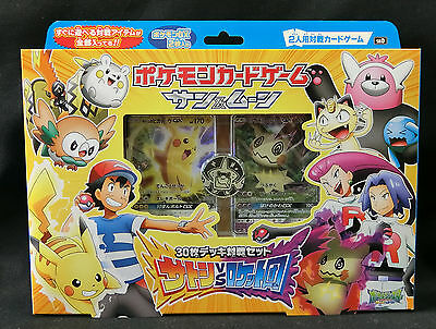 Pokemon Sun Moon Half Deck Battle Set Ash vs Team Rocket SMD (60) Japanese
