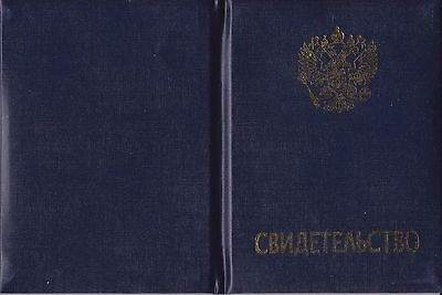Russia Russian Diploma Document