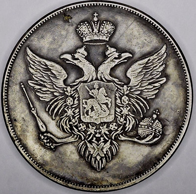Imperial Russia 1807 1 Rouble (read description)
