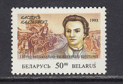 Belarus 1993. 130th Anniversary of the revolt for independence. 1 W. Pf.**