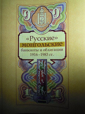 2016 Mongolia USSR Catalogue Russia made banknotes 1916 1925 1939 1941 1983 RARE