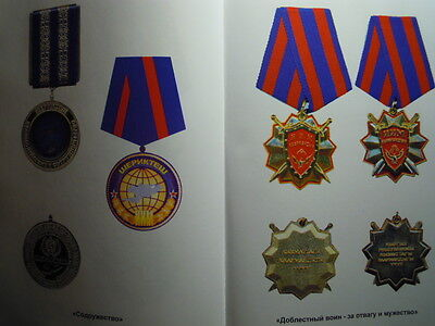 2009 Kyrgyzstan Military Civil Orders Medals Book Catalog