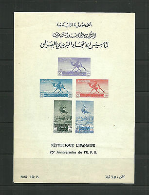 STAMPS,Libanon,Scott#c149a,Souvenier Sheet of 5,UPU, 75th anniv.,mnh,helicopters
