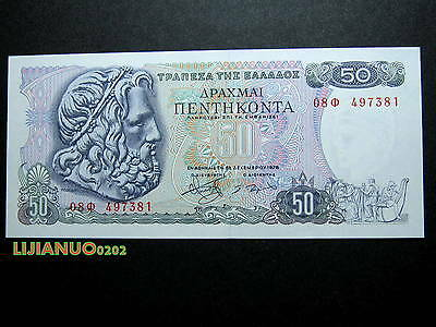Griechenland Greece 50 Drachmai 1978 BANKNOTE CURRENCY EUROPEAN BILL  Poseidon