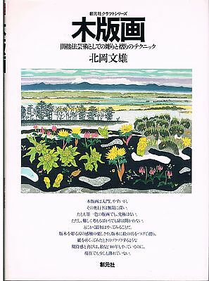 The Wood Block Prints of Kitaoka Fumio Art Book from Japan F/S Track