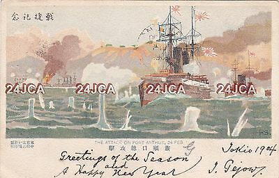 Imperial Japanese Navy Artist Drawn Postcard. Attack on Port Arthur. Mailed 1904
