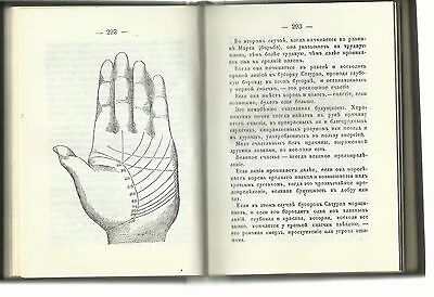 Russian magic book ancient palmistry chiromancy 1868 predicting hand Fortune old