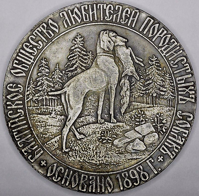 Imperial Russia 1898 commemorative medal(read description)