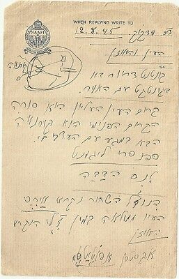 Judaica Palestine Old Letter Note N.A.A.F.I. post WW2 Written in Hebrew 1945