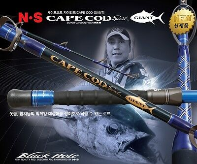 Black Hole Big Game Nano Carbon Rod Cape Cod Special Giant
