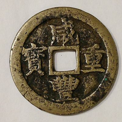 1851-61,China,Kiangsu,Hsien-Feng (Xian Feng)Zhong Bao,10 Cash Iron Coin,Magnetic