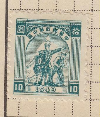 A Selection Of 1949 China Liberation Stamps From Very Old Album  Wk10 Page 16
