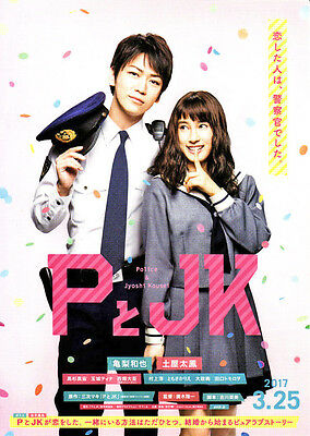 P and JK-2017 Japanese Movie Chirashi flyer(mini poster)