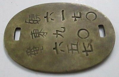 Vintage WWII WW2 Japanese Military Dog Tag ID Army Japan