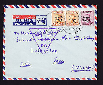 Overprinted Iraq Republic stamps on 1958 cover from Baghdad to Leicester England
