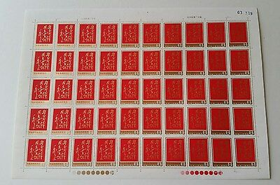 China 1978.3.5 Unused J26 Learn Lei Feng set of 3 in full sheet (Total 50 sets)
