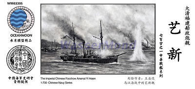 SS-MODEL WM03305 1/700 Resin Kit Imperial Chinese Foochow Arsenal Yi Hsien