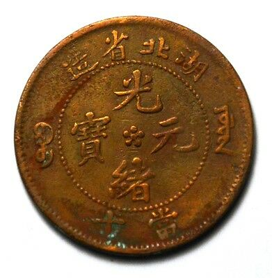 Qing Dynasty 10 Cash Copper Coin, Hu-Peh Province