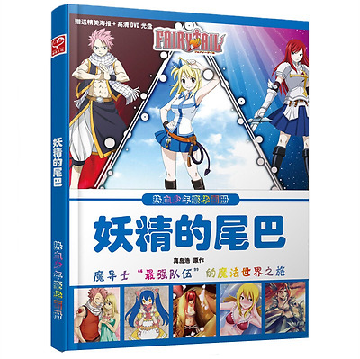 Anime Fairy Tail Collector Hardcover Art Book Posters FREE POSTAGE