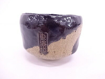3053920: Japanese Tea Ceremony / Kuroraku Tea Bowl / Raku Ware / Shoraku Sasaki