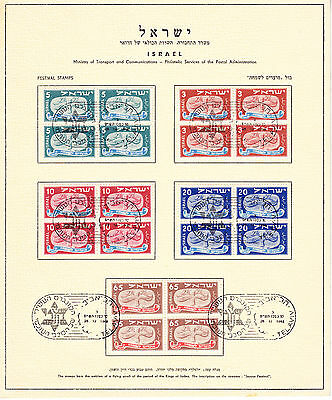 Israel Festival Stamps Flying Scroll Emblem design on Philatelic sheet in blocks