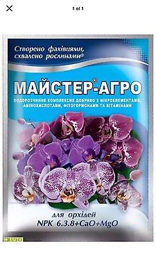 Orchid Food - Complex mineral fertilizer for orchids  / 25 G