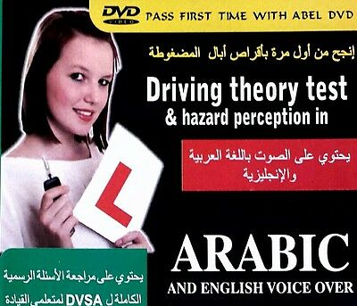 Driving theory Test All Tests 2017 Edition- Arabic Theory Test Voiceover العربية