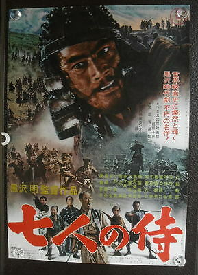 p)   AKIRA KUROSAWA[ Seven SAMURAI ] JP MOVIE BIG  POSTER -RE1967:excellent
