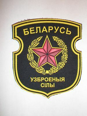 Belarus Armed Forces Belarusian Army military Ministry of Defense patch