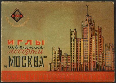 1961 ART Russia Soviet propaganda package of sewing needles MOSCOW