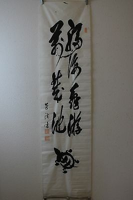 Z050 ~Great Calligraphy & Turtle~ Makuri Japanese Antique Poster