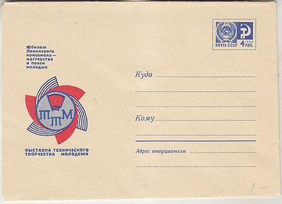 Russia, Soviet pictured Postal Stat.envelope, unused,1968, Technical Creativity